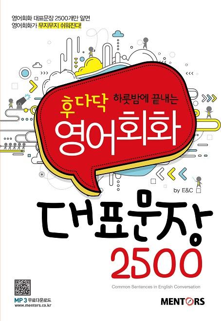 영어회화 대표문장 2500