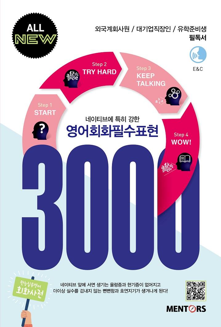 All New 영어회화 필수표현 3000