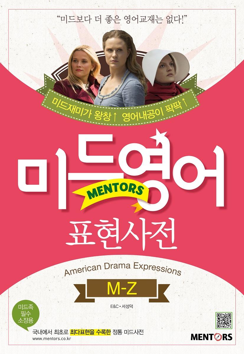 멘토스 미드영어표현사전 M-Z